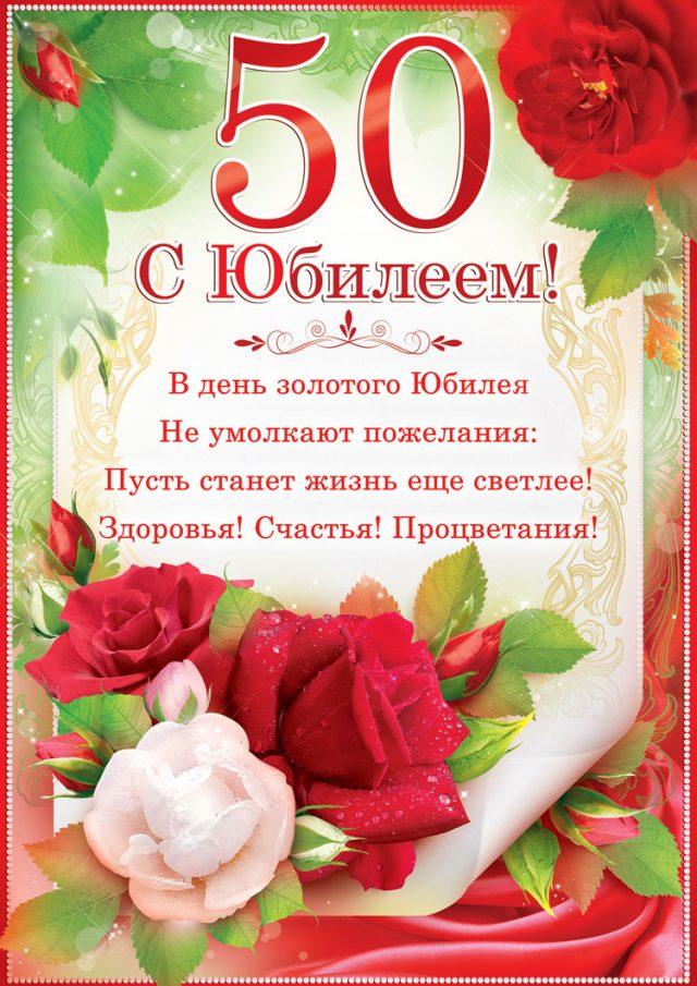 Поздравление с днем рождения коллеге 50 лет женщина