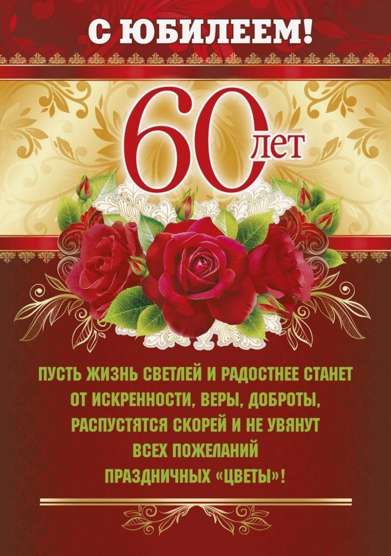 Поздравления на 60 лет надежда