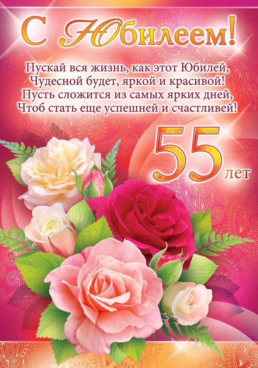 Поздравления в шуточной форме с 55 летием