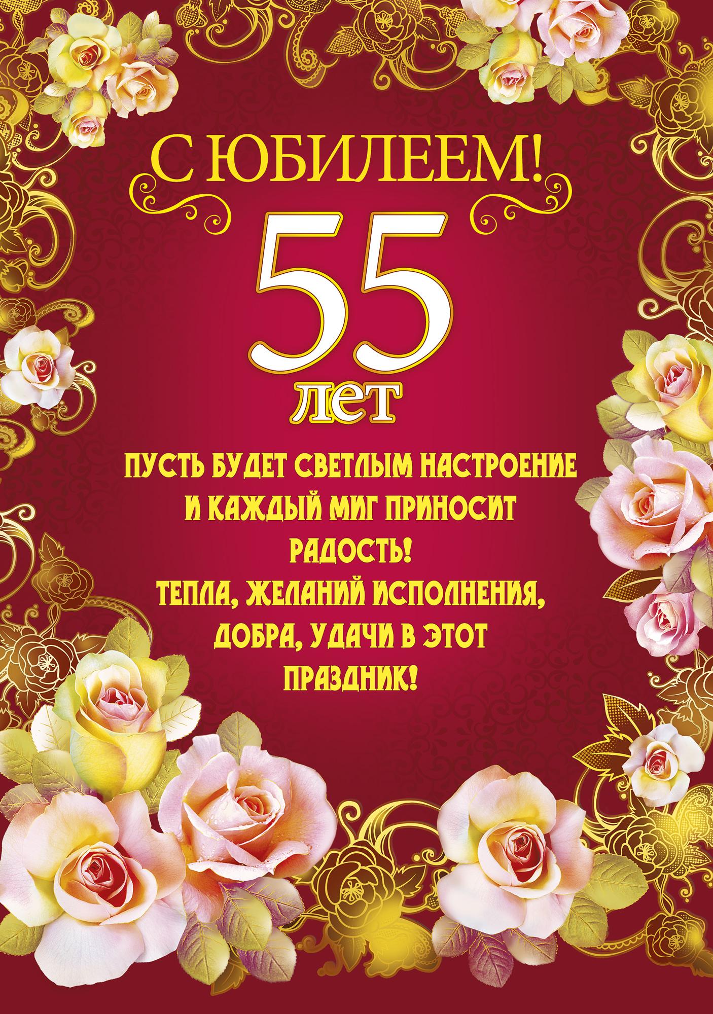 Поздравления с днем рождения юбилей 55 лет женщине проза