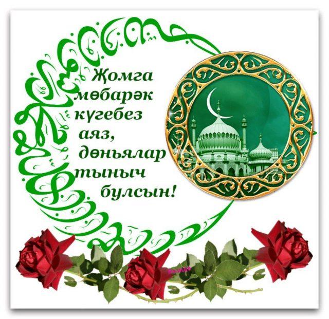 поздравления на татарском дауанике меня