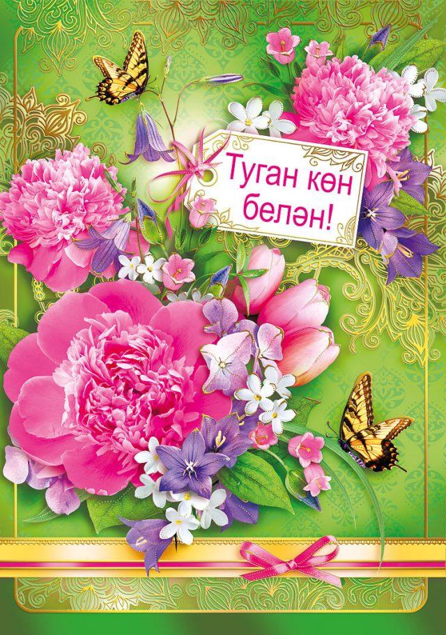 поздравление на татарском нэнэйке случается