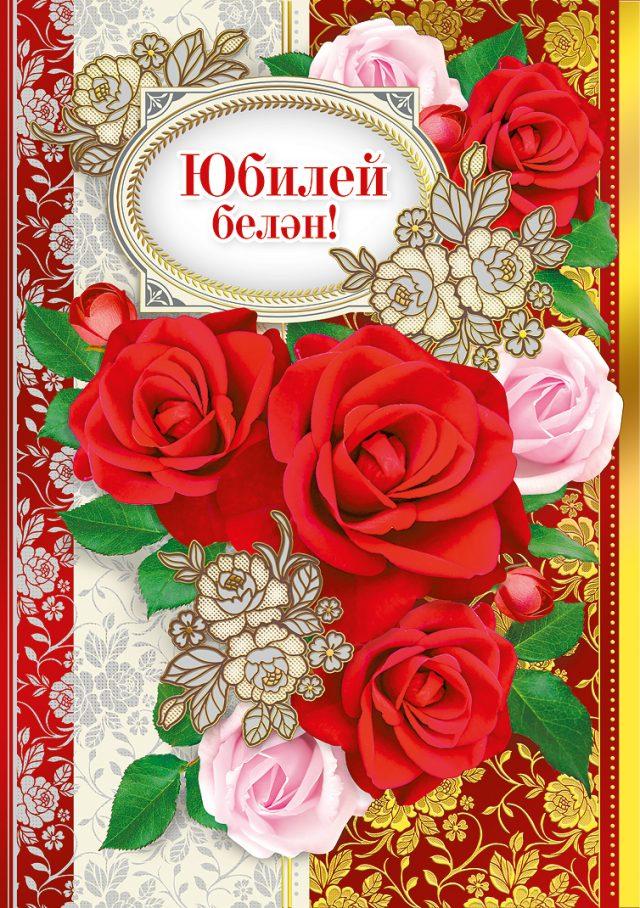 моторолы поздравления на татарском дауанике номеров