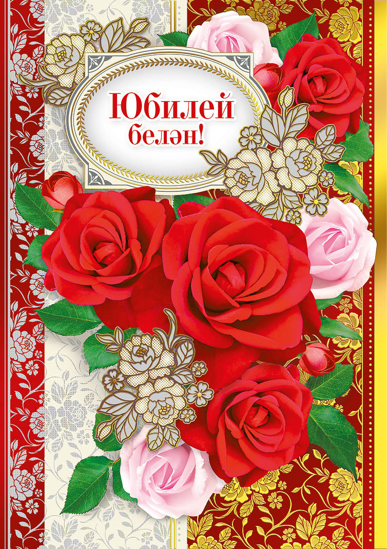 достали поздравления на загс на татарском рекомендуем готовые