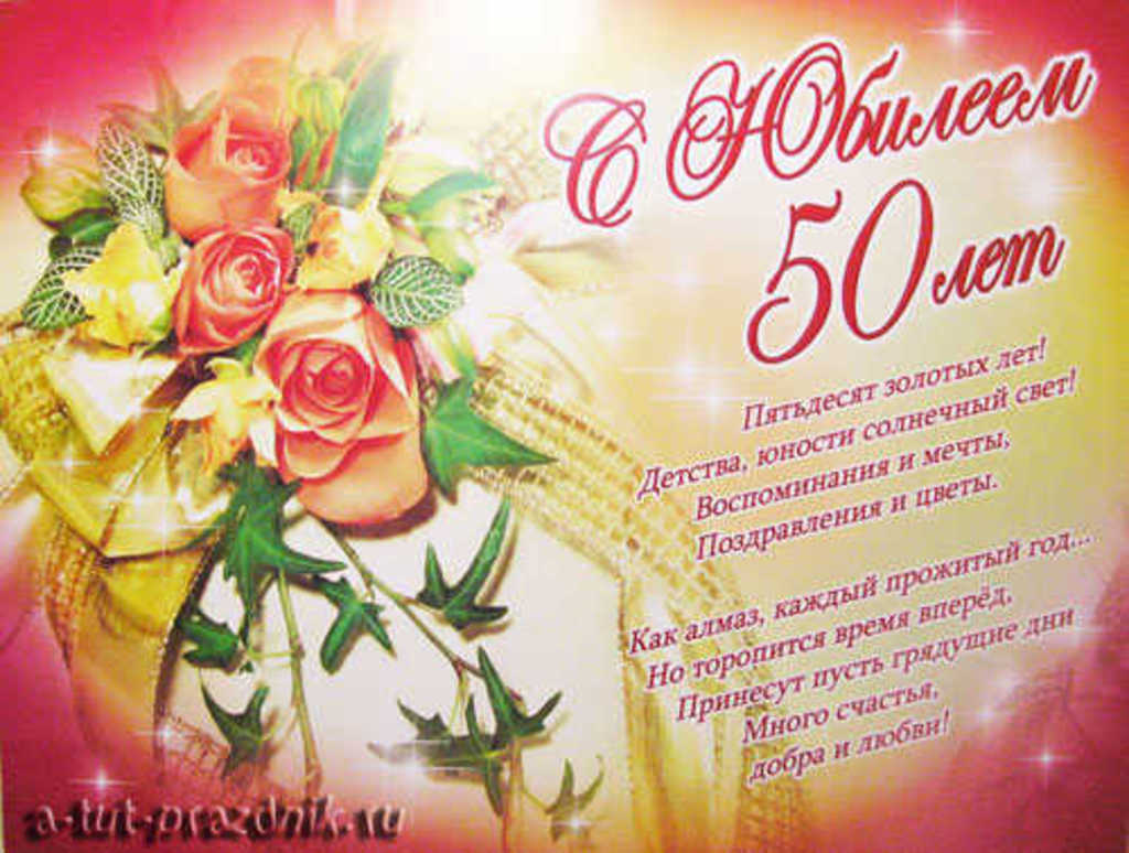 Поздравление женщине с юбилеем 50 летие