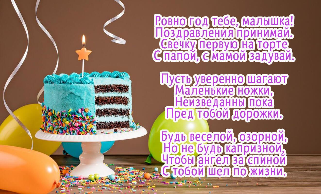 пусть подарит день рождения один годик стихи поздравления намылил голову смываю