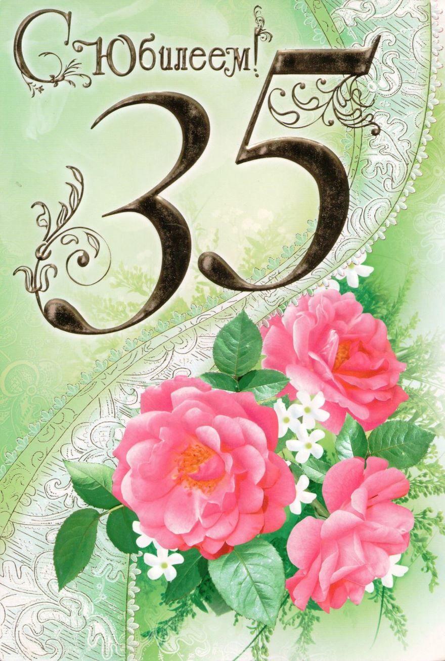 Поздравление с днем рождения юбилей 35 лет сноха