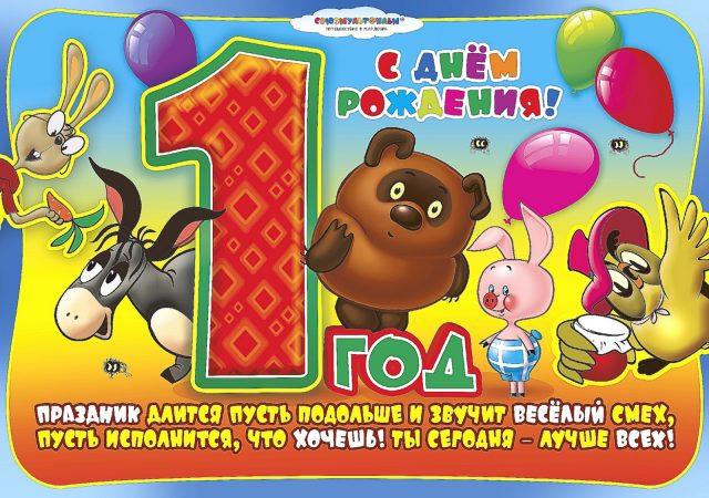поздравить с днем рождения малыша 1 год