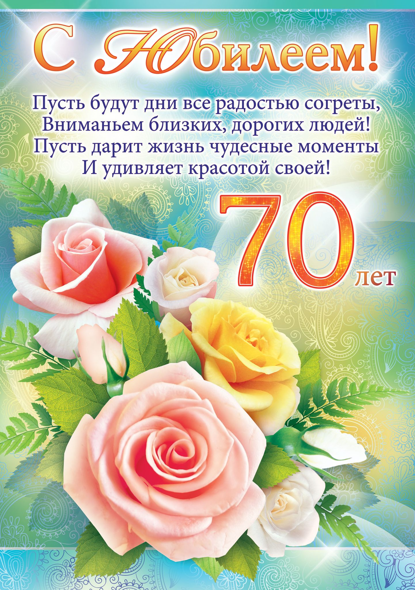 Поздравления для мужчины 70 лет