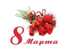 Пожелания маме на 8 марта своими словами (31 фото)
