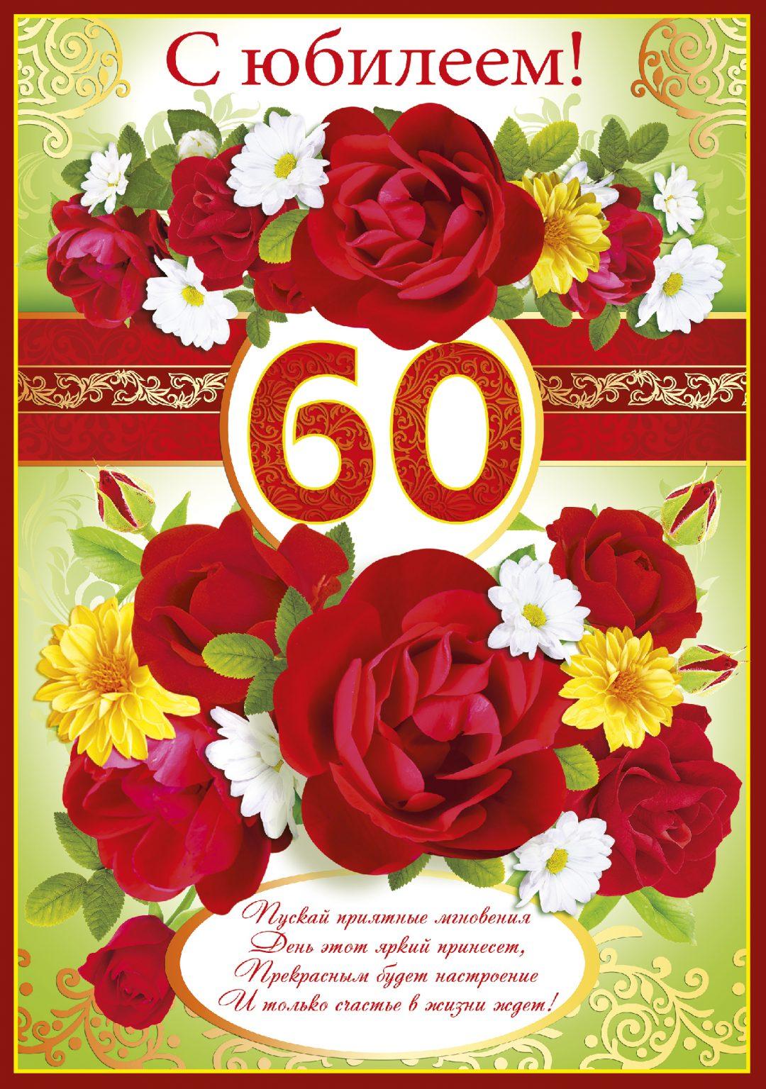подстраховаться поздравление с днем рождения 60 лет поэты имеется ряд