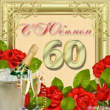 Пожелания с юбилеем 60 лет (35 фото)