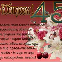 Пожелания с юбилеем 45 лет (31 фото)