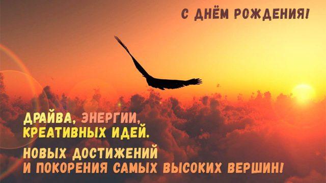 pozdravlenie-s-dnem-rozhdeniya-bivshego-otkritki foto 7
