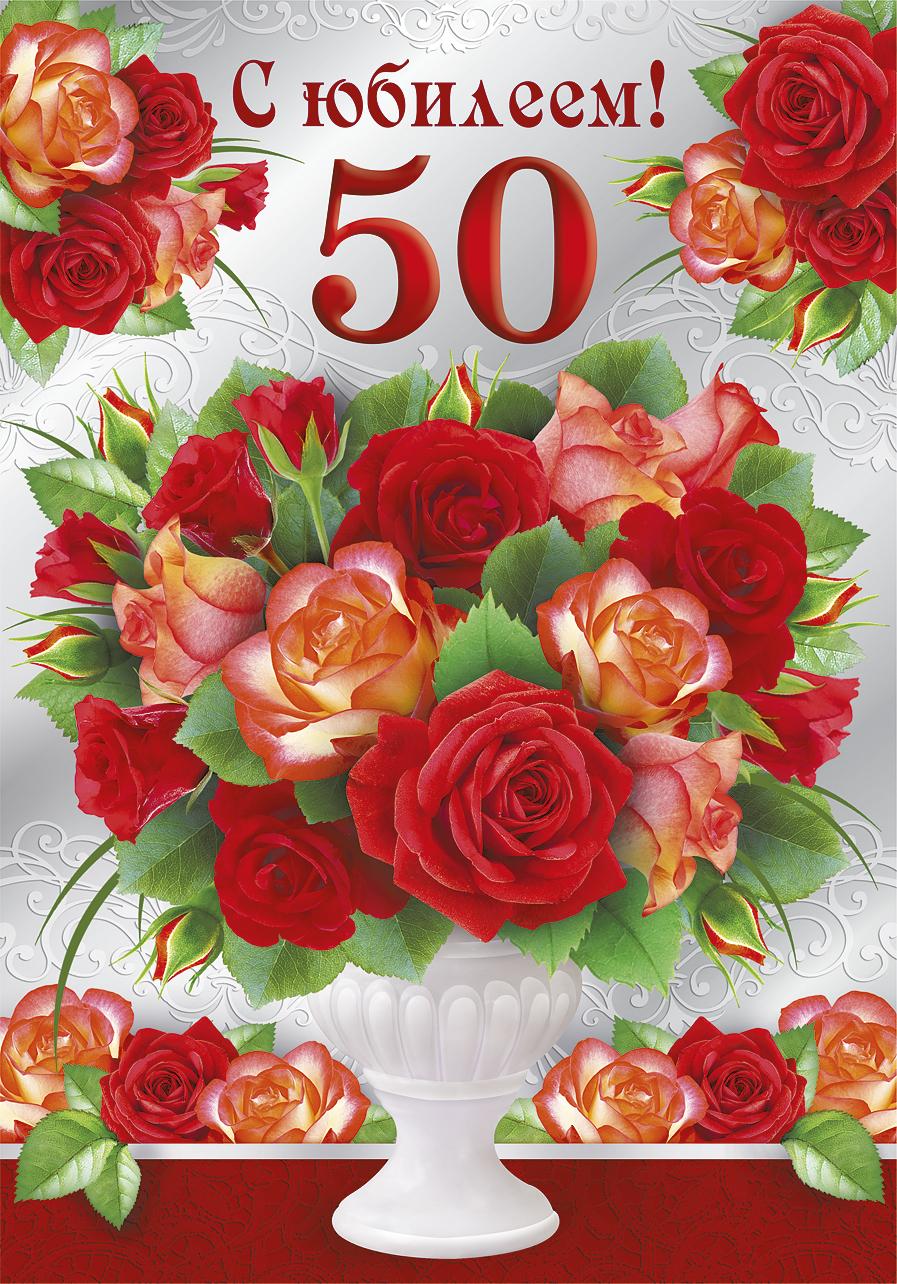 Поздравления с юбилеем 50 лет женщине от родных