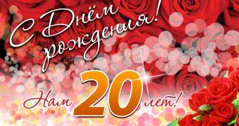 Пожелания с юбилеем 20 лет (23 фото)