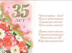 Пожелания с юбилеем 35 лет (26 фото)