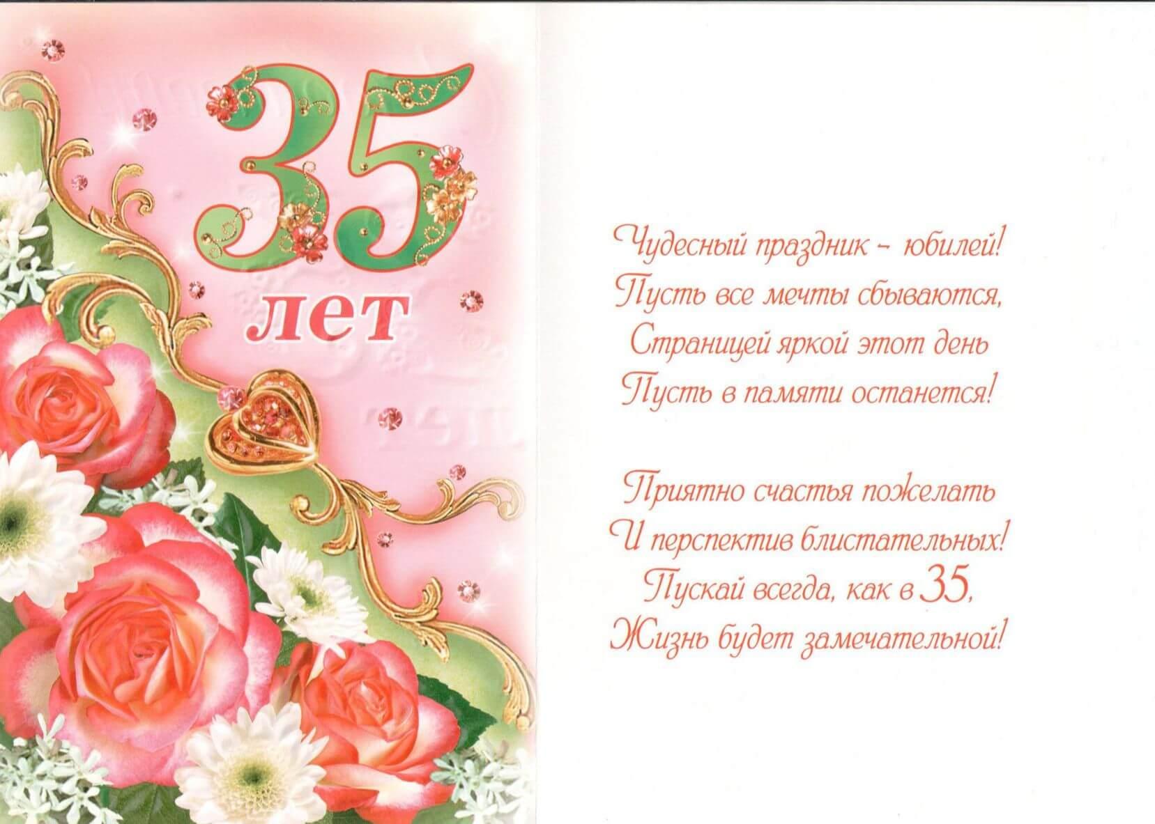 Прикольные поздравления с 35 летием для женщины