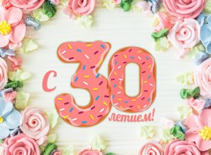 Пожелания с юбилеем 30 лет (28 фото)