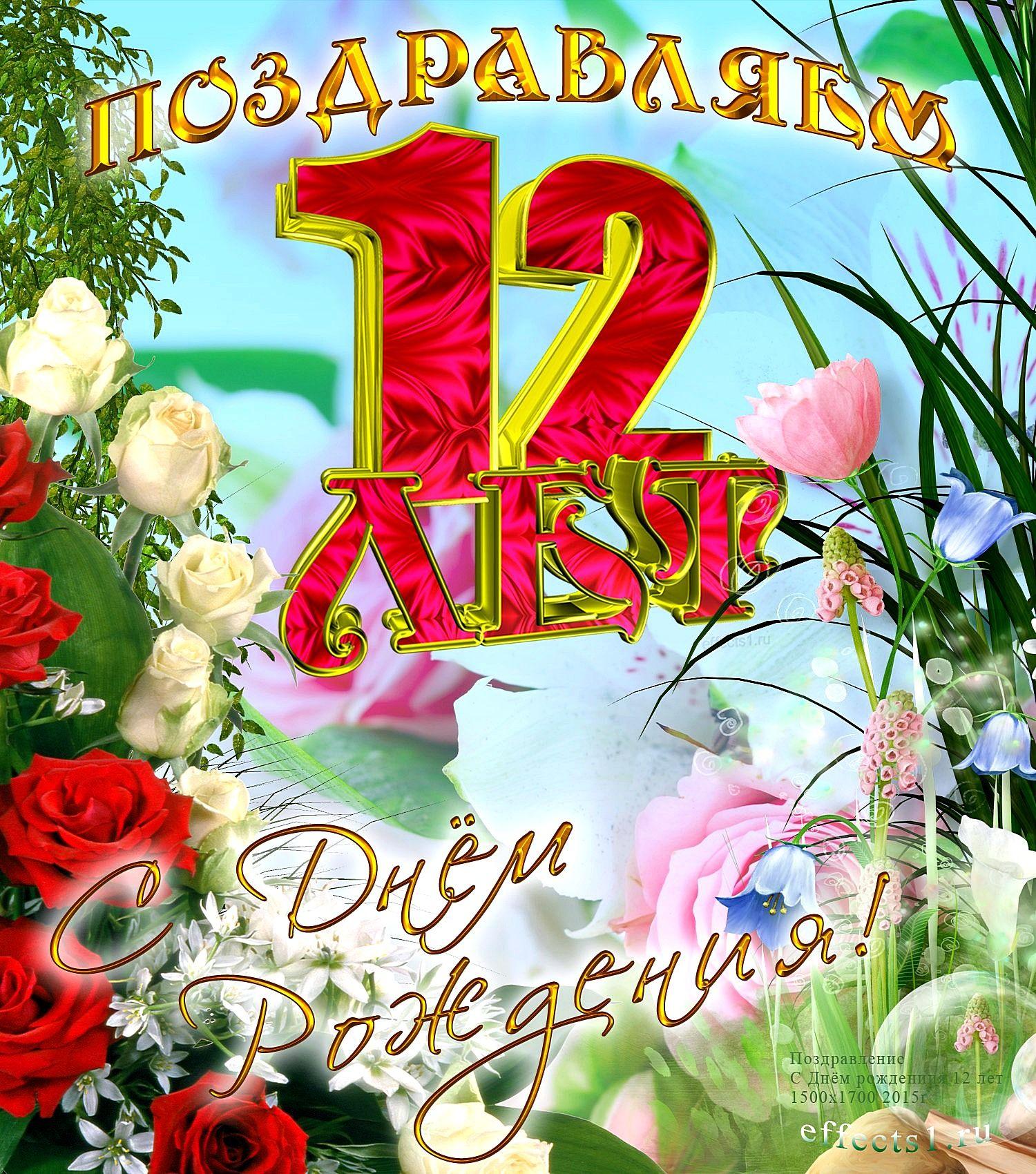 Поздравления с днем рождения девушке 12 лет
