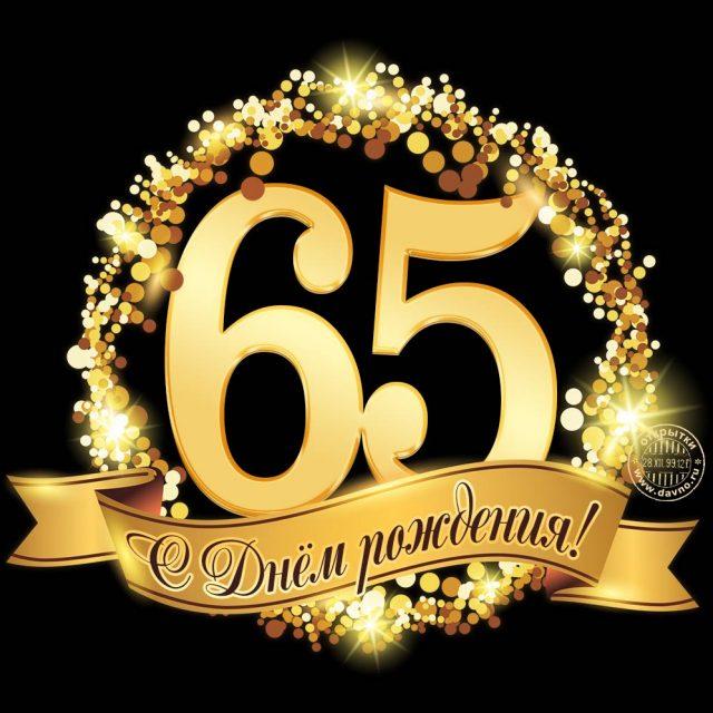 Пожелания с юбилеем 65 лет (22 фото) 🔥 Прикольные картинки и юмор