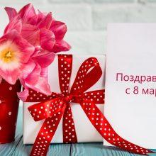 Легкие пожелания на 8 марта (28 фото)