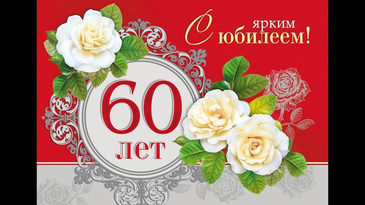 Голосовое поздравление юбилей 60 лет