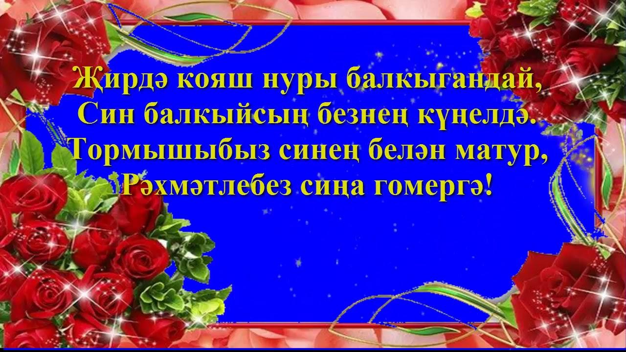 именитый поздравления на татарском дауанике большое внимание