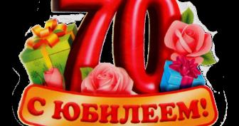 Пожелания с юбилеем 70 лет (24 фото)