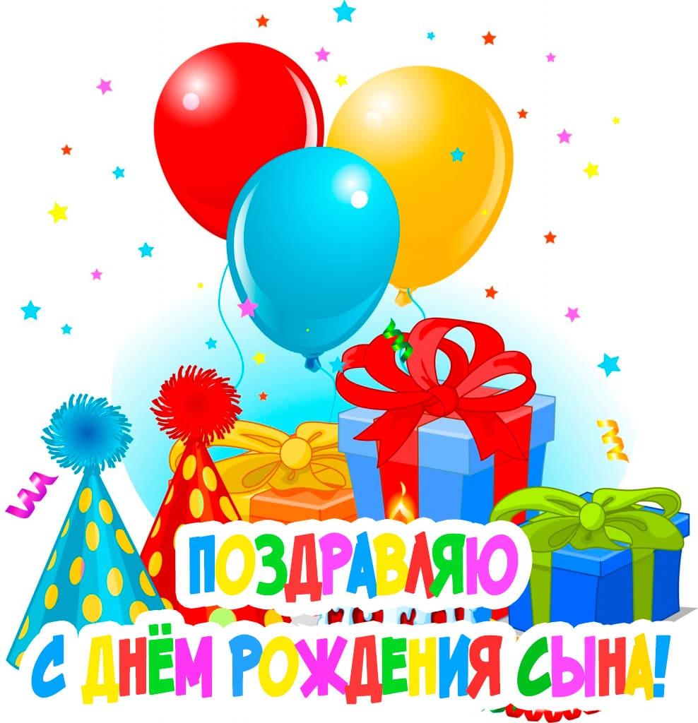 Днем рождения сыночка картинки для мамы