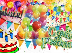 Пожелания с днем рождения внуку (33 фото)