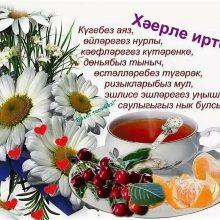 Пожелания на татарском языке (16 фото)