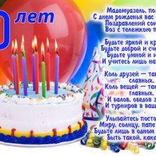 Пожелания с днем рождения 10 лет (26 фото)