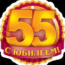 Пожелания с юбилеем 55 лет (28 фото)