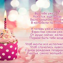 Пожелания с днем рождения 7 лет (17 фото)