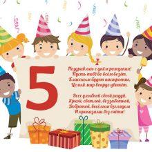 Пожелания с днем рождения 5 лет (28 фото)