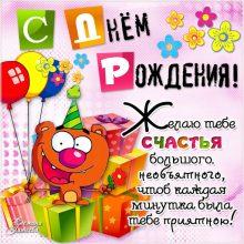 Пожелания с днем рождения 1 год (20 фото)