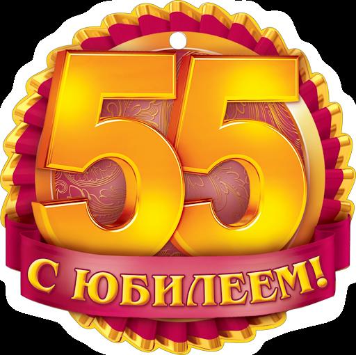 otkritki-pozdravleniya-s-yubileem-55-let foto 3