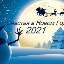 Открытки с новым 2021 годом Быка (38 фото)
