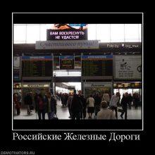 РОССИЙСКИЕ железные дороги как они есть!