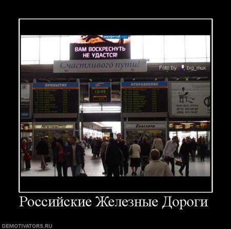 109946_rossijskie-zheleznyie-dorogi