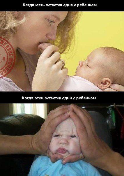 Отца с детьми приколы фото