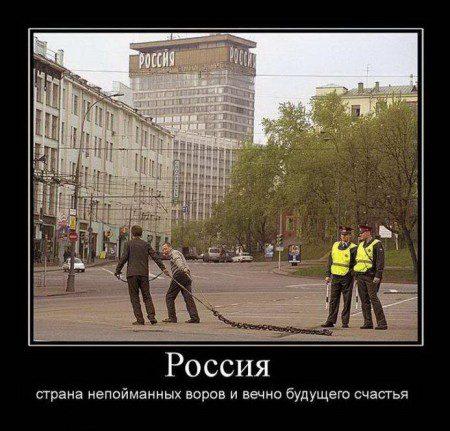 demotivators_russia_007
