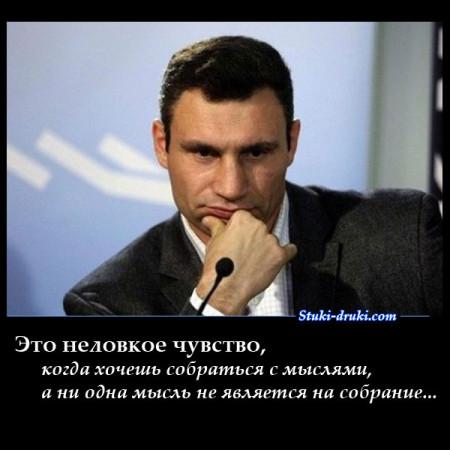 klichko_sobratsya_s_mislyami