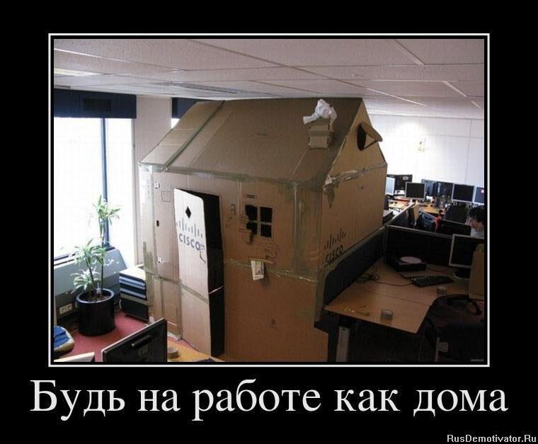 1323435234_911522_bud-na-rabote-kak-doma