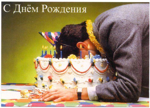 Смешные картинки про День Рождения (22 фото)