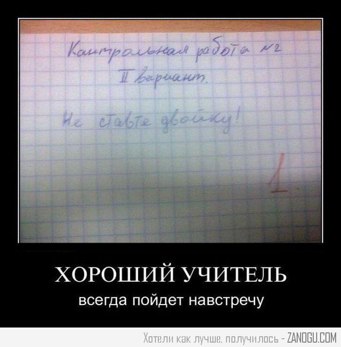 Анекдоты Про Учителей
