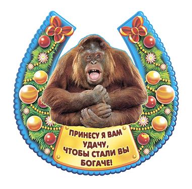 Поздравление от обезьяны на юбилей