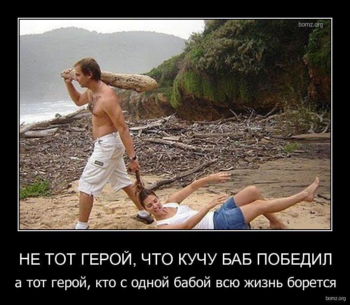 184450-2012.03.27-07.02.33-bomz.org-demotivator_ne_tot_geroyi_chto_kuchu_bab_pobedil_a_tot_geroyi_kto_s_odnoyi_baboyi_vsyu_jizn_boretsya