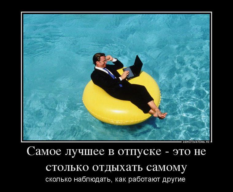 -demotivators.to_media_posters_366_47758767_samoe-luchshee-v-otpuske-eto-ne-stolko-otdyihat-samomu
